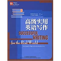 高级实用英语写作