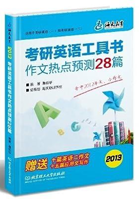 海天教育•考研英语工具书:作文热点预测28篇.pdf