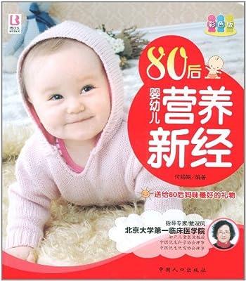 80后婴幼儿营养新经.pdf