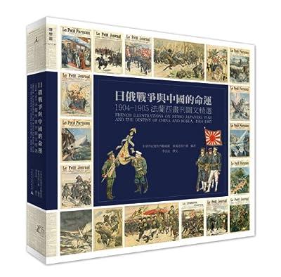 日俄战争与中国的命运:1904-1905法兰西画刊图文精选.pdf