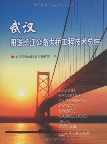 武汉阳逻长江公路大桥工程技术总结