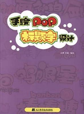 手绘pop标题字设计