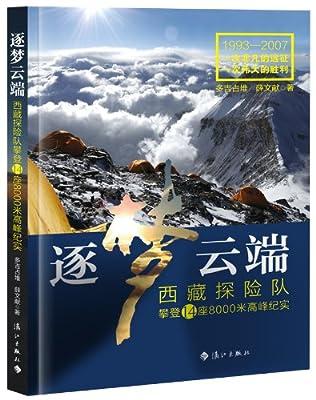 逐梦云端:西藏探险队攀登14座8000米高峰纪实.pdf