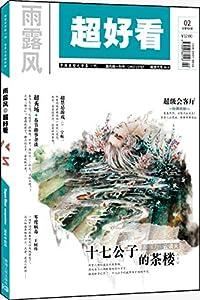 超好看(2015年02月刊・总第131期)