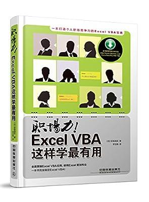 职场力!Excel VBA这样学最有用.pdf
