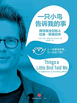一只小鸟告诉我的事:推特联合创始人比兹·斯通自传.pdf
