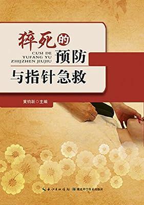 猝死的预防与指针急救.pdf