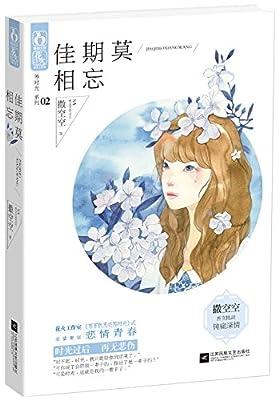 佳期莫相忘.pdf