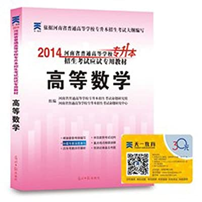 天一2014年河南省专升本普通高校考试专用教材 高等数学.pdf