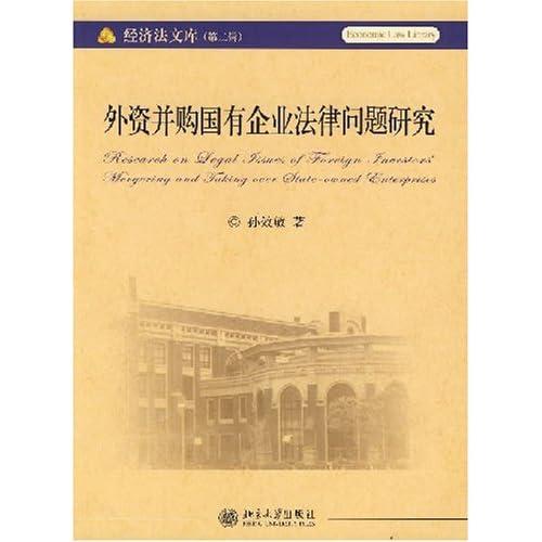 外资并购国有企业法律问题研究/经济法文库