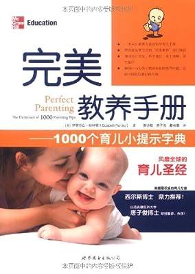 完美教养手册:1000个育儿小提示字典.pdf