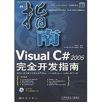 Visual C#2005完全开发指南