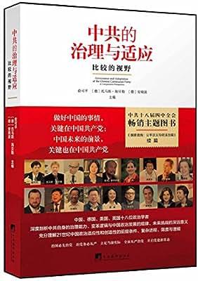 中共的治理与适应:比较的视野.pdf