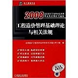 2008工程造价管理理论与相关法规_2016-10-1 15:32:19_0/9
