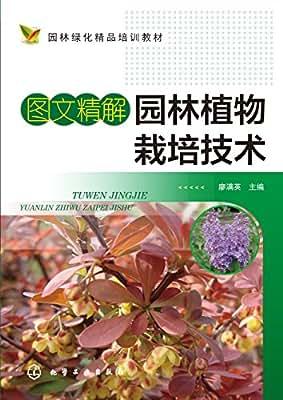 园林绿化精品培训教材:图文精解园林植物栽培技术.pdf