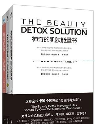 神奇的肌肤能量书+我能让你瘦 套装书.pdf