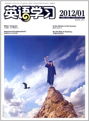英语学习上旬刊.pdf