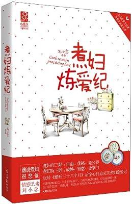 煮妇炼爱记.pdf