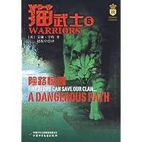猫武士5:险路惊魂