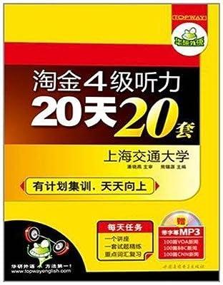 华研外语•淘金4级听力20天20套.pdf