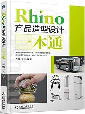 Rhino产品造型设计一本通.pdf