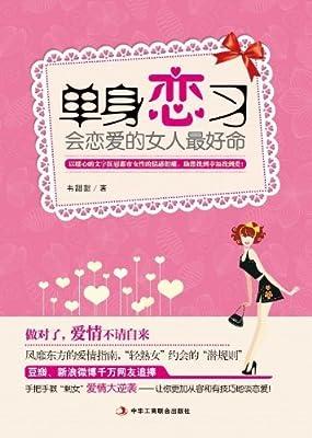 单身恋习.pdf