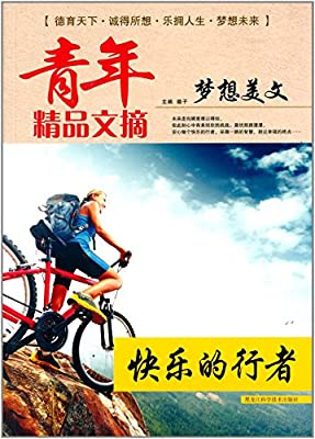 青年精品文摘·梦想美文:快乐的行者.pdf