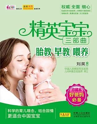 精英宝宝三部曲——胎教、早教、喂养.pdf