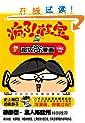 疯了!桂宝(最新版火热上市,8000万点击量的爆笑冷漫画,附送超囧贴纸,引爆全民狂欢!)