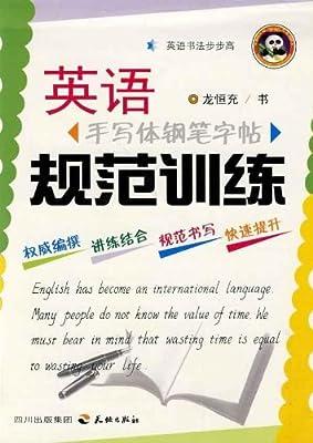 英语书法步步高•英语手写体钢笔字帖规范训练.pdf