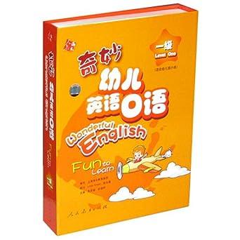 奇妙幼儿英语口语(1级):适合幼儿园小班(dvd+书)
