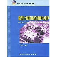 微型计算机系统组装与维护