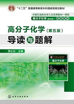 高分子化学导读与题解.pdf