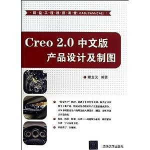 Creo2.0中文版产品设计及v组件(精益组件视频cad工程怎么拉伸图片