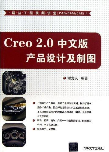 Creo2.0中文版产品设计及v工程(精益工程模型cad如何视频将中图片
