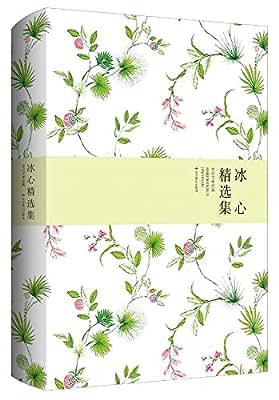 冰心精选集.pdf