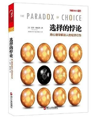 选择的悖论:用心理学解读人的经济行为.pdf