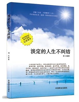 淡定的人生不纠结.pdf