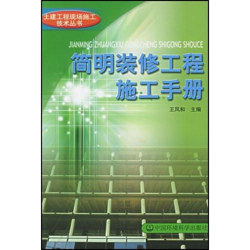 简明装修工程施工手册图片高清图片