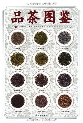 品茶图鉴.pdf