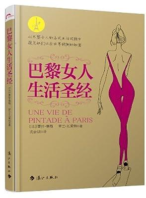 巴黎女人生活圣经.pdf