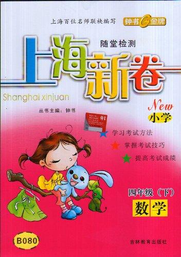 (上海版) 四年级第二学期/4年级下评论/怎么样|吉林教育出版社小学