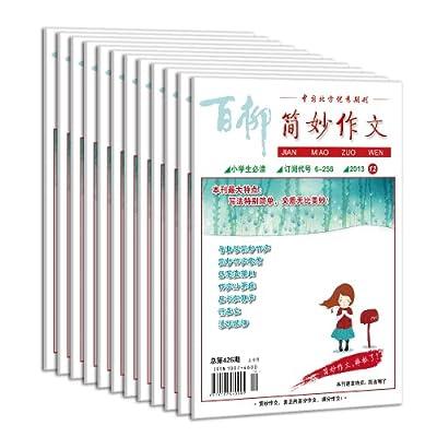 预订2014年 百柳 简妙作文全年.pdf