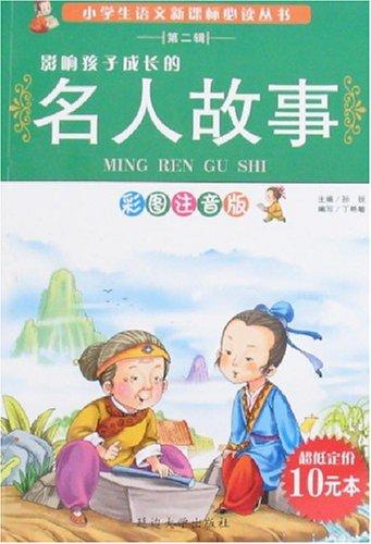 小学生语文新课标必读丛书 第2辑 名人故事 彩图注音版