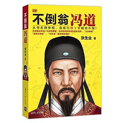不倒翁冯道.pdf