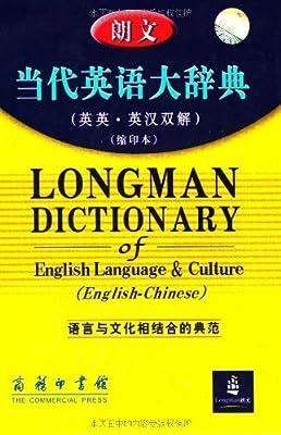 朗文当代英语大辞典.pdf