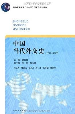 中国当代外交史.pdf