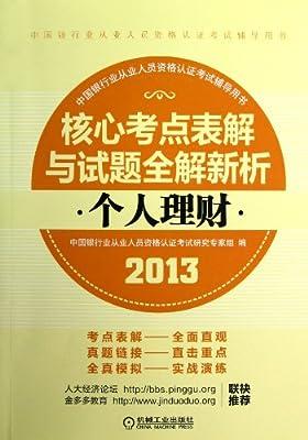 2013版中国银行业从业人员资格认证考试辅导用书:个人理财.pdf