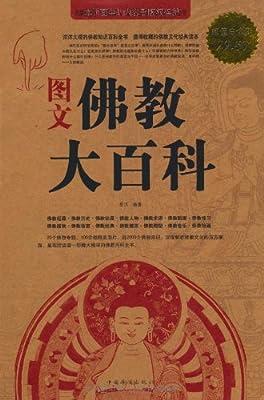 图文佛教大百科.pdf