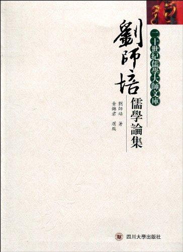 刘师培儒学论集